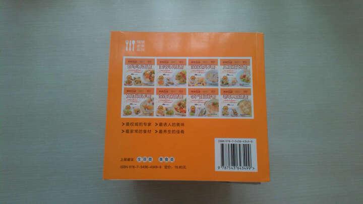 包邮 美食养生堂共10册 养生食谱 家庭保健食谱 家常菜菜谱 烹饪美食大全 书籍 晒单图