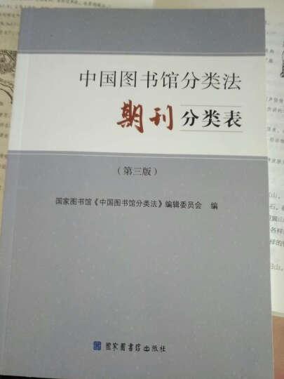 中国图书馆分类法期刊分类表(第3版) 晒单图