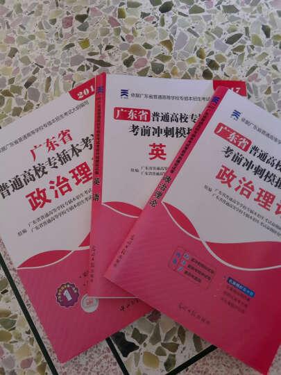 2020版广东省专插本考试考前冲刺模拟试卷 英语 广东英语试卷 晒单图