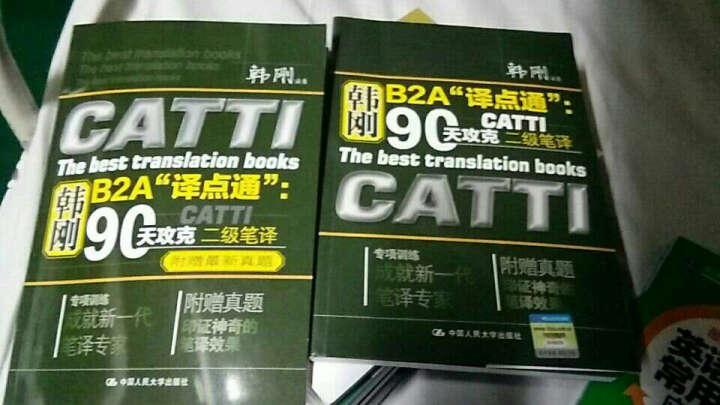 全国翻译资格水平考试catti英语口译2级6本二级英语口译实务+综合能力 教材&配套训练 晒单图