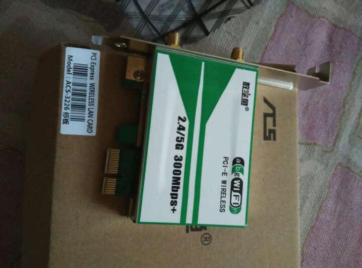 数字鱼300M双频无线网卡台式机接收器PCI-E无线网卡支持APWIFI接收器 无线网卡3226-300M(Win8/10免驱) 晒单图