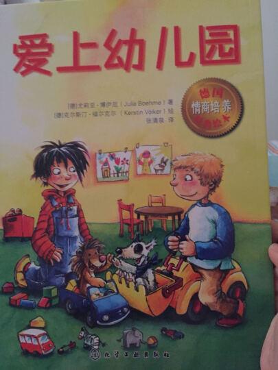 儿童情商个性与勇气培养经典绘本(套装共3册) 晒单图