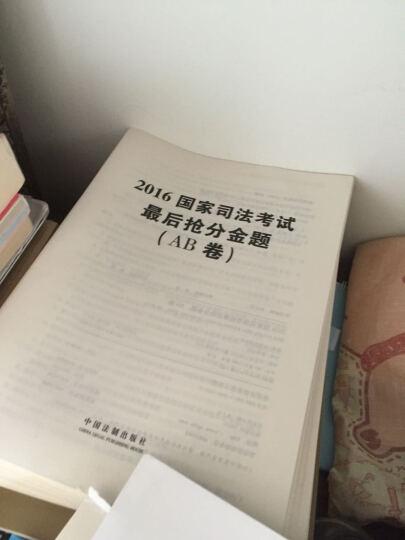 2016国家司法考试最后抢分金题(AB卷)(万国) 晒单图