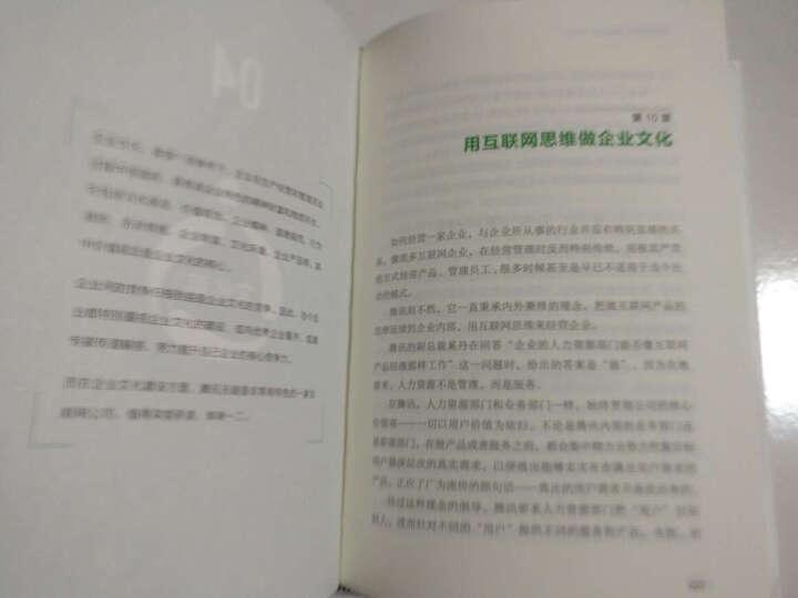 腾讯之道:我们应该向腾讯学什么? 艾永亮 刘官华 梁璐 机械工业出版社 晒单图