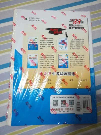 天利38套 2017重庆市中考试题精选:化学(2017中考必备) 晒单图