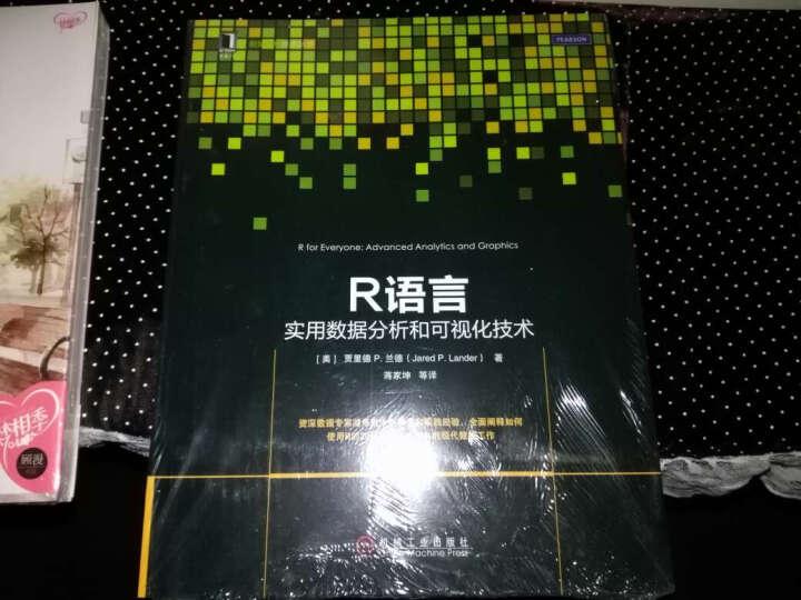 R语言:实用数据分析和可视化技术 晒单图