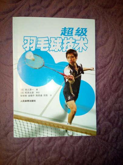 超级羽毛球技术 田儿贤一 体育 书籍 晒单图