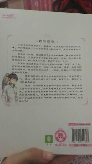 小小姐萌灵小说系列:悠莉宠物店7(完结篇)下 晒单图