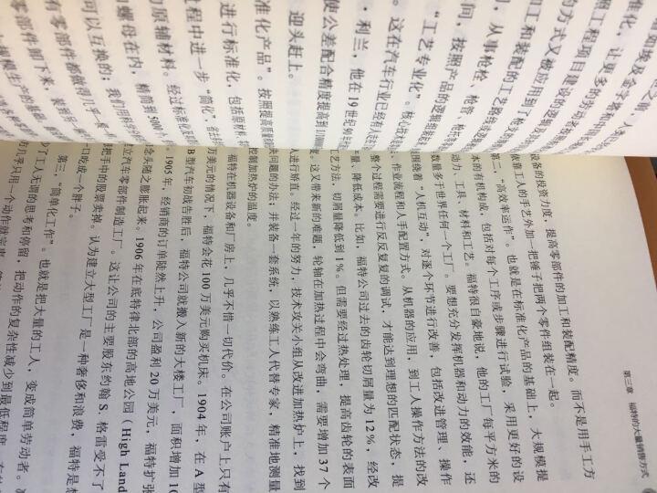 互联网+时代营销新思想之包子堂系列丛书(套装共7册) 晒单图