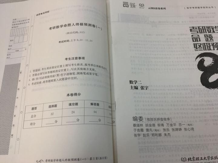 考研数学命题人终极预测8套卷 数学二 晒单图