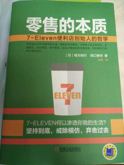 零售的本质 7-Eleven便利店创始人的哲学 铃木敏文的经营哲学大公布 市场营销 晒单图