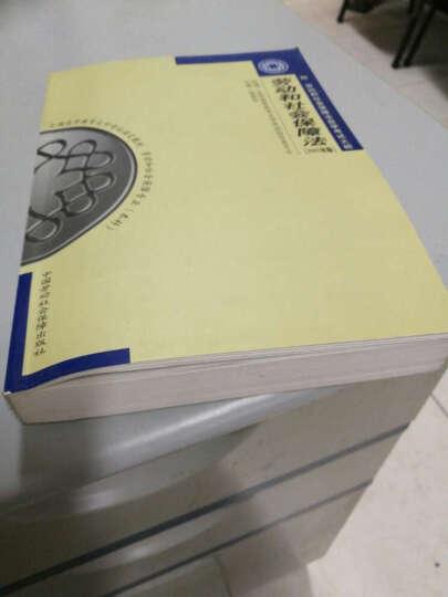 全国高等教育自学考试指定教材:劳动和社会保障法(2005年版)(附劳动和社会保障法自学考试大纲) 晒单图