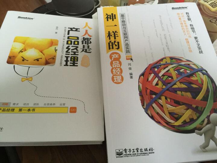 人人都是产品经理(纪念版)+神一样的产品经理:基于移动与互联网产品实践 套装2册 晒单图