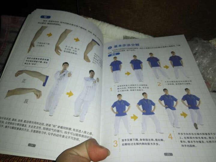 看图学24式杨氏太极拳(全彩图解附DVD光盘) 晒单图