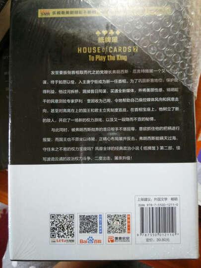 纸牌屋1-3(套装纪念版 套装共3册) 包邮 晒单图