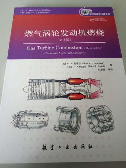 燃气涡轮发动机燃烧(第3版) 晒单图