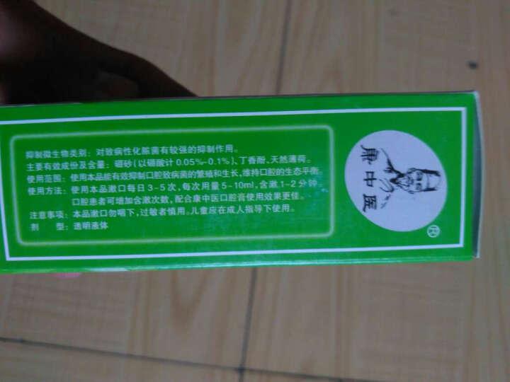 康中医 牙科专用口腔宝漱口水110ml 祛口腔异味 口腔护理不含酒精便携漱口水 一盒 丁香味110ml 晒单图