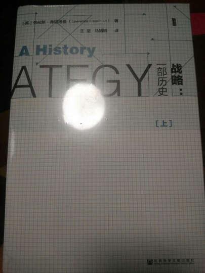 战略:一部历史(套装共2册)  晒单图