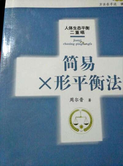 简易X形平衡法/人体生态平衡二重唱(人体药库学作者周尔晋新著) 书籍 教程 晒单图