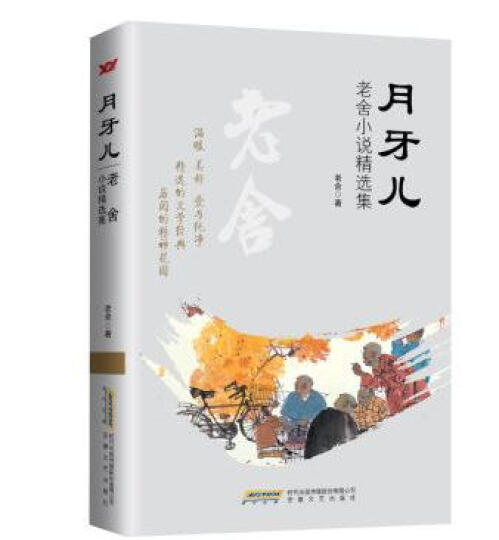 月牙儿:老舍小说精选集 晒单图