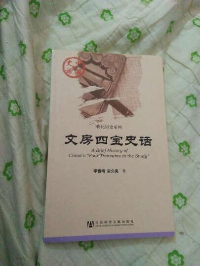 中国史话·物化历史系列:文房四宝史话 晒单图