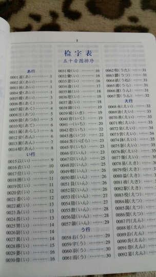 日语2136常用汉字词典 晒单图