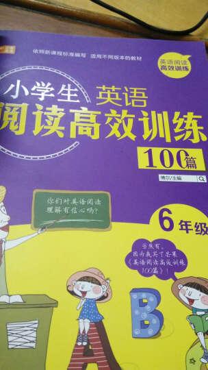 小学生英语阅读高效训练100篇·6年级(芒果英语) 晒单图