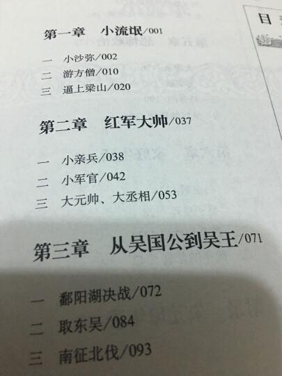 朱元璋传 晒单图