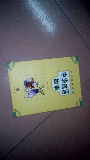 中华经典故事:中华成语故事 晒单图