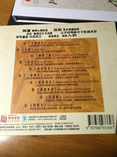 瑞鸣·国乐炫技(六大名家演奏民乐经典CD) 晒单图