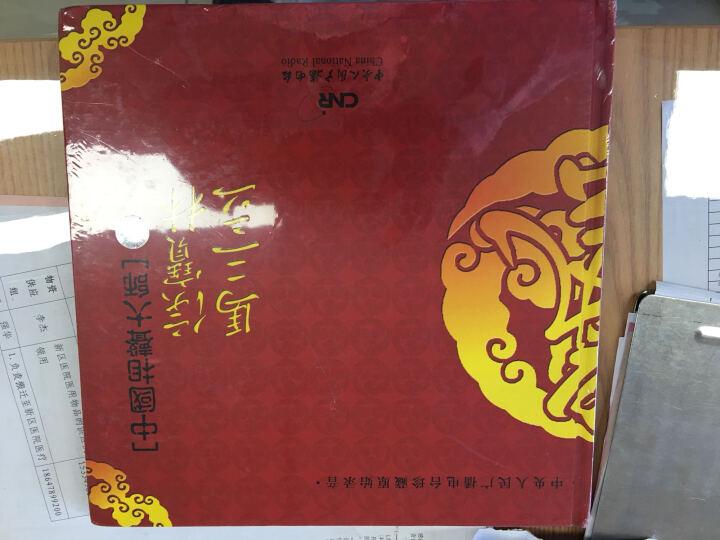 中国相声大师侯宝林马三立(23CD) 晒单图