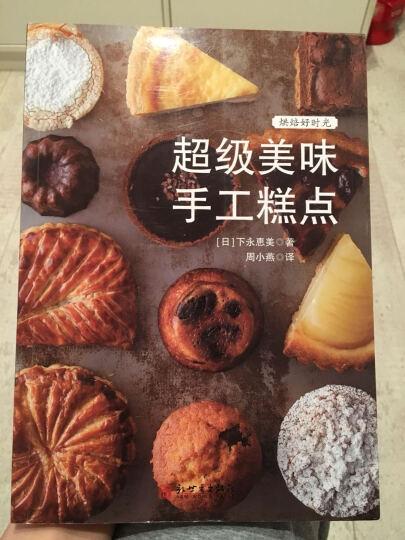 烘焙好时光:超级美味手工糕点/烘焙书 晒单图