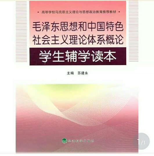 毛泽东思想和中国特色社会主义理论体系概论(学生辅学读本) 晒单图