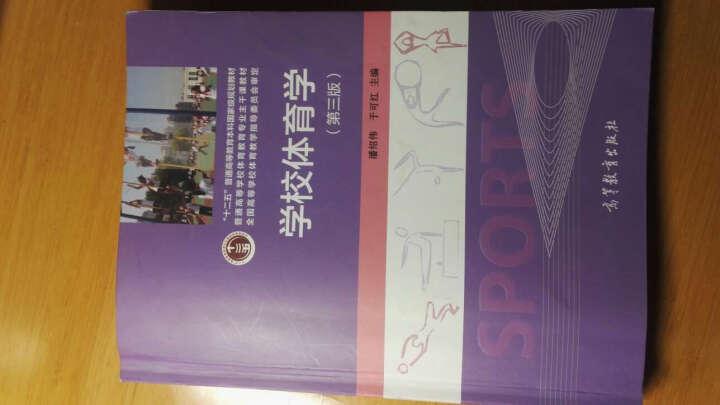 学校体育学(第3版) 晒单图