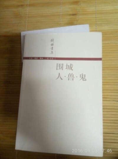 少年维特之烦恼(全译本)/2014文学文库026 晒单图