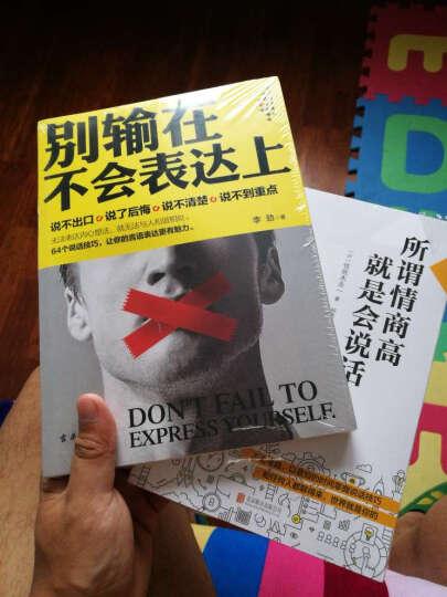 别输在不会表达上+所谓情商高,就是会说话 套装两册 人际社交 社交书籍 晒单图