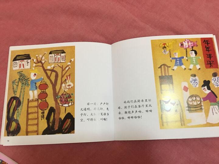 中国传统节日故事(毛毛虫童书馆第五辑全八册) 司南;马得 等 绘  童书 绘本 晒单图
