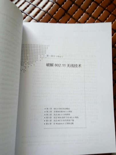 黑客大曝光:无线网络安全(原书第3版) 晒单图