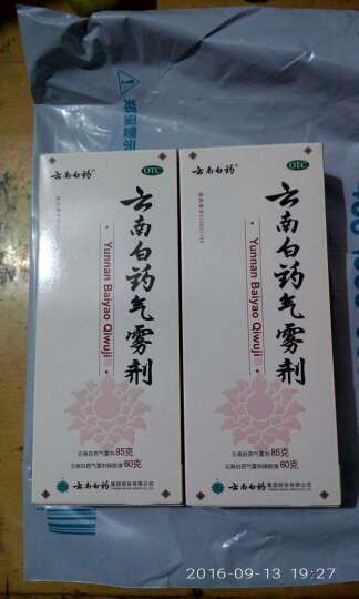 云南白药 气雾剂喷雾剂 85g+60g 2盒装 晒单图