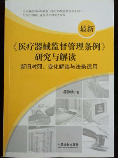 最新《医疗器械监督管理条例》研究与解读:新旧对照、变化解读与法条适用 晒单图