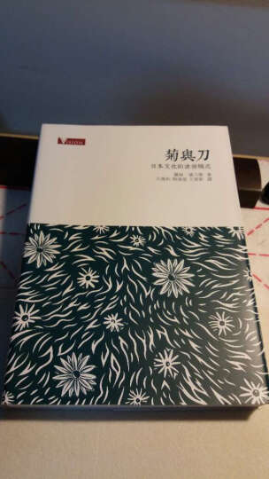 菊與刀 日本文化的諸種模式 港版 露絲 潘乃德 商務印書館 正版 晒单图