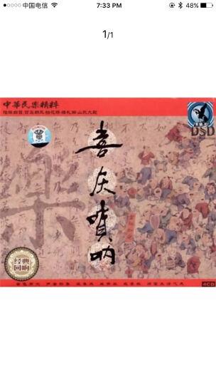 喜庆唢呐(4CD) 晒单图