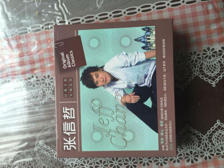 张信哲:经典专辑复刻盒装(3CD) 晒单图