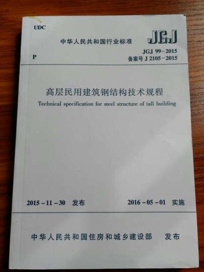 高层民用建筑钢结构技术规程是正品