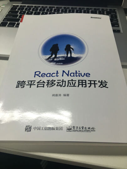 React Native跨平台移动应用开发 晒单图