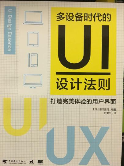 多设备时代的UI设计法则:打造完美体验的用户界面 晒单图
