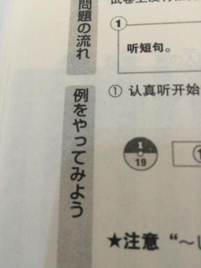 N1听力:新日语能力考试考前对策 晒单图