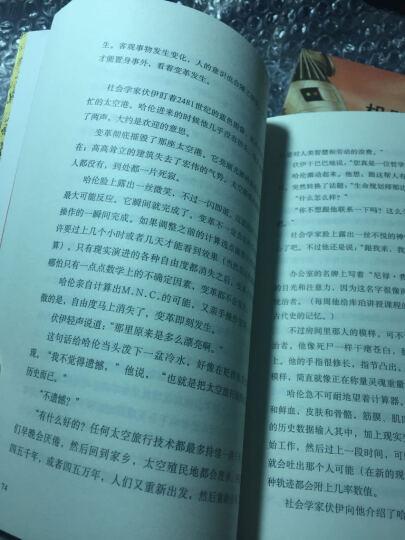 阿西莫夫书全套3册 永恒的终结+神们自己+机器人短篇全集 艾萨克银河帝国基地外国科幻小说预售 晒单图