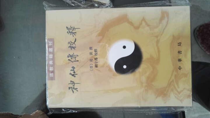 神仙传校释--道教典籍选刊 晒单图