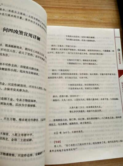中国古代风水学名著--阳宅爱众篇 家居风水 阴阳宅布局 张觉正著 畅销风水学书籍 晒单图